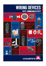 【最新版】2021 配線器具総合カタログ ★無料進呈中★ 表紙画像