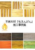 【施工事例集】不燃木材『もえんげん』