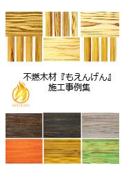 【施工事例集】不燃木材『もえんげん』 表紙画像