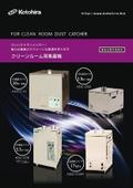 クリーンルーム用集塵機 表紙画像