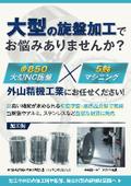 【資料】大型旋盤×5軸マシニング|外山精機工業