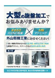【資料】大型旋盤×5軸マシニング|外山精機工業 表紙画像
