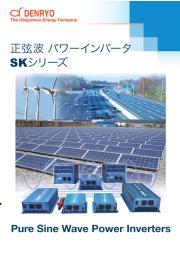 正弦波 パワーインバータ『SKシリーズ』 表紙画像