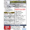 20201110ウェビナー「ALD量産完全マスター講座」広報リーフレット.jpg