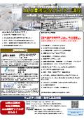 Webセミナー『ALD量産完全マスター講座』 表紙画像