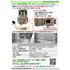 ■P023~032 ネズミ駆除資材.jpg