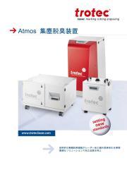トロテック Atmos 集塵脱臭装置 表紙画像