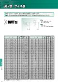 回転用シール『ヘキサシールDWT型/DWH型』のサイズ表 表紙画像