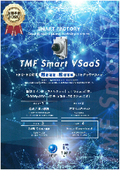 LTEクラウドカメラ『TMF Smart VSaaS』