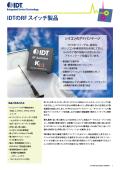 IDTのRFスイッチ製品 表紙画像