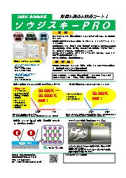 新型コロナウイルス不活化!洗浄+防汚コーティング!『ソウジスキーPRO』 表紙画像
