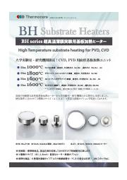 BHシリーズ【超高温薄膜実験用基板加熱ヒーター】Max1600℃ 表紙画像