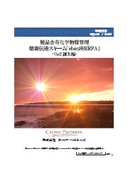 情報伝達スキーム「chemSHERPA Ver2」について 表紙画像