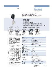 アングルシート弁 Type2000 データシート 表紙画像
