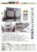 殺菌調理機器『max』