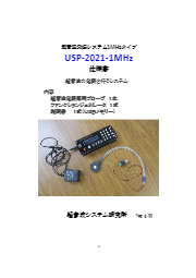 超音波発振システム(1MHz) 表紙画像