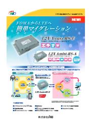 L2X Assist-RSシリーズ 表紙画像