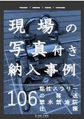【納入事例】粘性スリラーの移送(禁水禁油防爆仕様)
