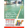 製品チラシ_ビバスーパーラインテープ_02.jpg
