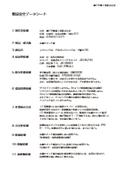 製品安全データシート(「木繊セメント板」[ストロングボード及びストロングボード耐火30]) 表紙画像