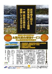 太陽光架台補強サービス 表紙画像