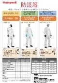 用途に合わせた3種類のハネウェル防護服 表紙画像