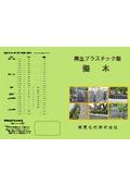 再生プラスチック製 擬木 規格表