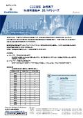 【中国CCC防爆認証取得】防爆形電磁弁『JE/NFシリーズ』