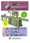 フリー角度切断機 ジャンピングクロスカットソー『JCU-510D型(手動旋回)/JCU-DM510型(自動旋回)』 表紙画像