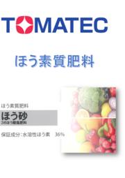 TOMATECの肥料 『36.0  ほう酸塩肥料』 表紙画像
