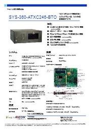 4U産業用BTO PC【SYS-360-ATXC246-BTO】 表紙画像