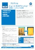 高濃縮オールラウンド洗浄剤「アクアソル ニュートラスプリットLF」