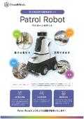 自走式新世代監視ロボット『パトロールロボット』