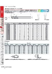 YG-1『アンダーシャンク(逆段)エンドミル』価格表 表紙画像
