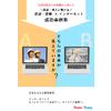【HP作成成功事例集】渡辺パイプ.jpg