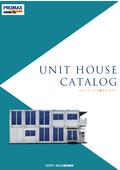 ユニットハウス 総合カタログ