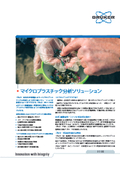 【技術資料】マイクロプラスチック分析ソリューション 表紙画像