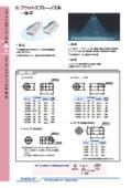 1流体ノズル フラットパターンノズル フラットスプレーノズル一体式 KSH型 KSH…H型 表紙画像