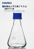 新発売!【HARIO 耐熱ねじ口三角フラスコ 耐熱ガラス製】 表紙画像