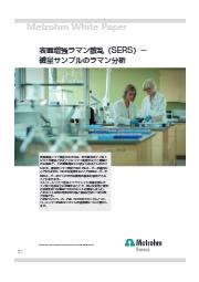 《技術資料》表面増強ラマン散乱(SERS)-微量サンプルのラマン分析 表紙画像