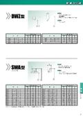 回転用シール『ヘキサシールDWZ型/SWA型』のサイズ表 表紙画像