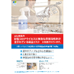 【ウイルス対策】2度拭き不要!手肌・モノにやさしいスプレー除菌剤 表紙画像