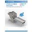 高速スライサー「プラネットNEO WPN-N282」の製品カタログ 表紙画像