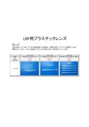 LBP用プラスチックレンズ カタログ 表紙画像