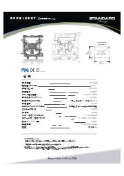 (STD)FDA AODD エアー式サニタリダイアフラムポンプ(2.0S,PTFE/オーバーモールドPTFE) 表紙画像