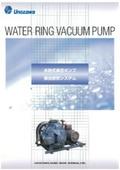 複合排気システム 「SRH型水封式真空ポンプ」