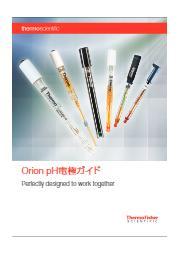 pH 電極 セレクションガイド 表紙画像