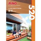 彩木シリーズ エクステリア MINO520 表紙画像
