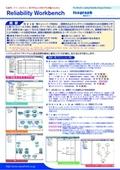 RCM解析支援ソフト AvailabilityWorkbench