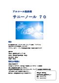高濃度エタノール製剤『サニーノール 70』製品資料